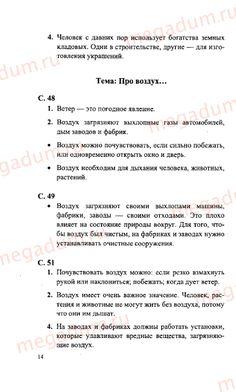 Страница 14 - Окружающий мир 2 класс Плешакова