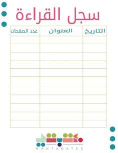 FREE #PRINTABLE: #Arabic #reading log for your kids! #teachArabic #learnArabic #readArabic