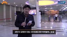 7.8 세월호 반쪽국조 중간결산 1부