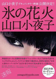 ドキュメンタリー映画『氷の花火 山口小夜子』ベールに包まれたトップモデルの生涯を紐解くの写真3
