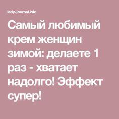 Самый любимый крем женщин зимой: делаете 1 раз - хватает надолго! Эффект супер!