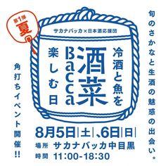 水産分野と日本酒分野のベンチャー企業が異色のコラボ!生酒と鮮魚を楽しむイベントが中目黒で開催 | NOMOOO(ノモー)