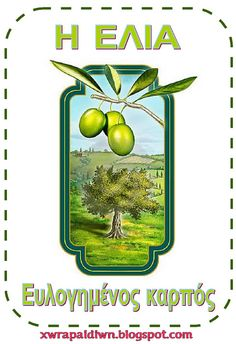 Greek Language, Second Language, Olive Oil, Packing, Education, School, Fall, Design, Oil