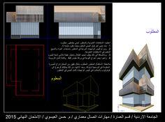 Architectural Communication Skills- مهارات اتصال معماري