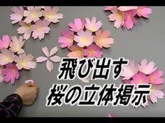kimie gangiの 飛び出す桜のメッセージカードⅡ How to make a 3D SAKURA POP UP Greeting Card - YouTube