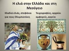 Image result for ελια στο νηπιαγωγειο Autumn Crafts, Fall Is Here, Olympics, Baseball Cards, School, Yoga Pants, Google, Fall Crafts, Fall Arts And Crafts
