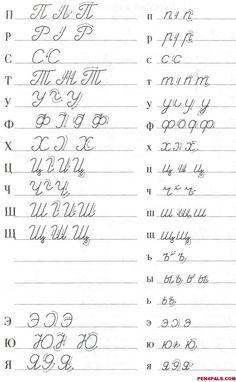 Sheet #2. Proper writing of #handwritten #Russian letters.