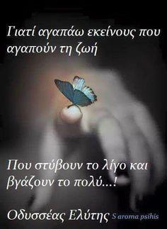 Philosophy, Love Quotes, Literature, Thoughts, Motivation, Remedies, Angel, Greek, Greek Language