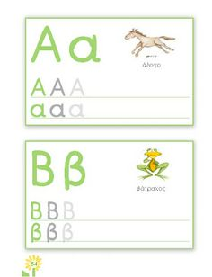 A and V Preschool Letters, Alphabet Activities, Greek Writing, Learn Greek, Kid Flash, Greek Language, Greek Alphabet, Language Lessons, School Lessons