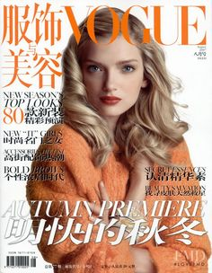 Covers of Vogue China with Lily Donaldson, 958 2007 | Magazines | The FMD #lovefmd