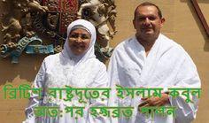 ((( কেরানীগঞ্জ বাংলাওয়ালী মসজিদ ))): নওমুসলিম ।।। তাজা খবর ।।। ব্রিটিশ…