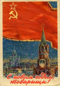 Soviet Postcard. Happy New Year!