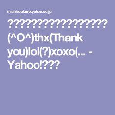 英語の略語?をたくさん教えて下さい(^O^)thx(Thank you)lol(笑)xoxo(... - Yahoo!知恵袋