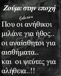 .τι να πεις και εσύ ρε Κουλίτσα!!! Greek Quotes, Wise Quotes, Motivational Quotes, Funny Quotes, Inspirational Quotes, Feeling Loved Quotes, Knowledge And Wisdom, Greek Words, Life Words