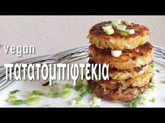 Πατατομπιφτέκια   Vegan & Νόστιμο - YouTube Greece Food, Tasty Dishes, Salmon Burgers, Baked Potato, Muffin, Appetizers, Vegetarian, Vegan, Breakfast