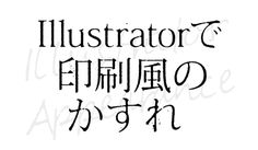 Illustratorで印刷物風のかすれの描き方 | 鈴木メモ