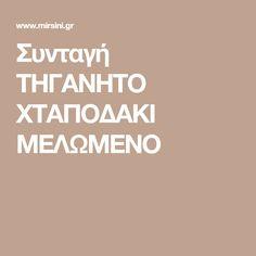 Συνταγή ΤΗΓΑΝΗΤΟ ΧΤΑΠΟΔΑΚΙ ΜΕΛΩΜΕΝΟ