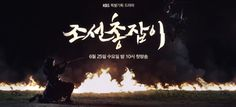 "first teaser for ""The Joseon Gunman"" the crazy ahjummas"