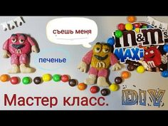 M&M's печенье для детей, диетическое.