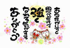招福猫ギャラリー Neko, Messages, Words, Disney Characters, Happy, Quotes, Japanese Phrases, Quotations