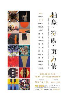抽象.符碼,東方情別冊  尊彩藝術中心 Liang Gallery  2014