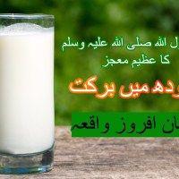 امام اعظیم ابو حنیفہؒ کی اس علمی بصیرت - Islamic Articles in Urdu/Englsih Jumma Mubarak Images Download, Glass Of Milk