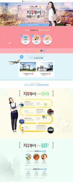 노랑풍선 _ 끝까지 챙겨줄께요 Korea Design, Web Design, Event Banner, Promotional Design, Event Page, Banner Design, Event Design, Special Gifts, Branding Design