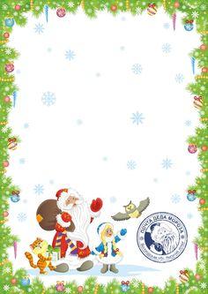 Скачать бланк письма деду морозу Christmas Paper, Christmas And New Year, Christmas Time, Christmas Crafts, Plush Pattern, Pattern Paper, Letter To Father, Christmas Card Background, Decopage