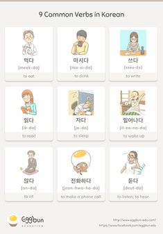 9 Common Verbs in Korean Chat to Learn Korean with Eggbun!