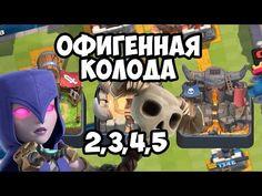 ОФИГЕННАЯ КОЛОДА ДЛЯ 2,3,4,5 арены | Clash Royale
