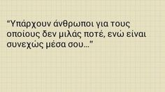 ΥΠΆΡΧΟΥΝ ΑΝΘΡΩΠΟΙ Greek Love Quotes, Funny Greek Quotes, Silly Quotes, Movie Quotes, Poetry Quotes, Wisdom Quotes, Life Quotes, Quotes We Heart It, Greece Quotes