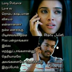 Tamil Quotes Love Quotes Life Quotes Love Quotes