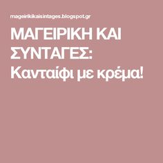 ΜΑΓΕΙΡΙΚΗ ΚΑΙ ΣΥΝΤΑΓΕΣ: Κανταίφι με κρέμα! Gf Recipes, Greek Recipes, Food Network Recipes, Cooking Recipes, Healthy Cooking, Healthy Food, Recipies, Kai, The Kitchen Food Network