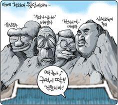 [김용민의 그림마당]2015년 2월 4일…아예 청와대 뒷산에다가…