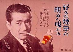 三船敏郎 Mifune Toshiro / the Tobacco Monopoly Bureau of Japan, 1948 Retro Advertising, Vintage Advertisements, Vintage Ads, Toshiro Mifune, Showa Era, Ad Art, Old Ads, Japan Art, Japanese Artists