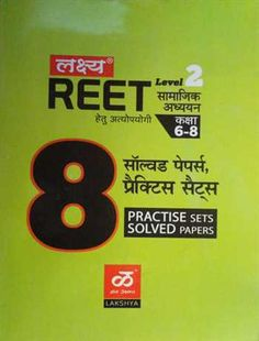 Book for REET Lakshya Social Studies Level-2 Class 6 to 8 (8 Practice Sets and Solved Papers) By Manu Prakaashan @ #Mybookistaan http://mybookistaan.com/books/competition-guides/rpsc-exam