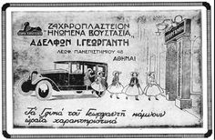 Vintage Advertisements, Vintage Ads, Old Greek, Advertising Poster, Athens, Old Photos, Nostalgia, The Past, Typography