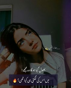 Hurt Quotes, Crazy Quotes, Girly Quotes, Love Quotes For Him, Urdu Poetry Romantic, Romantic Quotes, Sarcastic Quotes, Funny Quotes, Poetry Famous