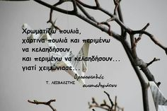 .. Philosophy, Literature, Life Quotes, Poetry, Thoughts, Greek, Home Decor, Beautiful, Literatura