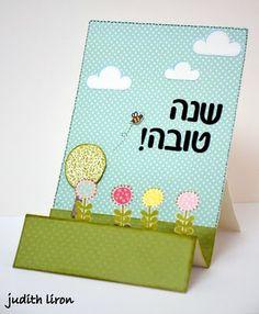 Free printable decorated shana tova greeting card my style greeting card jewish new year m4hsunfo
