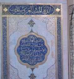 Fig. 6. Title roundel of al-Durra al-mu¤iyya wa 'l-{ar¢s al-mar¤iyya, TKS A. 2829.
