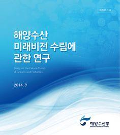 보고서, 해양수산부, 2015 Report Cover Design