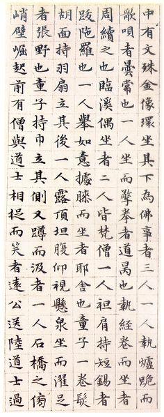 06 明 文徵明 小楷 莲社十八贤图记