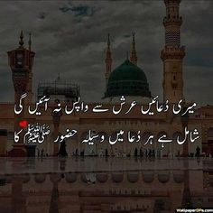 Best Islamic Shaiyri in urdu with wallpaper dp The post Best Islamic Shaiyri in urdu with wallpaper dp appeared first on Wallpaper DPs. Prophet Quotes, Imam Ali Quotes, Allah Quotes, Quran Quotes, Quran Verses, Islamic Images, Islamic Love Quotes, Islamic Messages, Islamic Inspirational Quotes