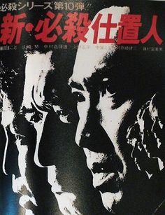 My Friend, Friends, Movies, Movie Posters, Amigos, Films, Film Poster, Cinema, Movie