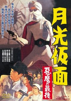 Old Film Posters, Cinema Posters, Movie Poster Art, Mad Movies, Japanese Superheroes, Japanese Poster Design, Vintage Robots, World Movies, Japanese Film