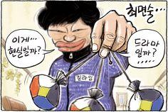 11월 17일 한겨레 그림판 : 한겨레그림판 : 만화 : 뉴스 : 한겨레