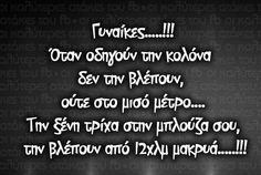 Click this image to show the full-size version. Stupid Funny Memes, Funny Texts, The Funny, Hilarious, Funny Stuff, Greek Memes, Funny Greek Quotes, Funny Images, Funny Photos