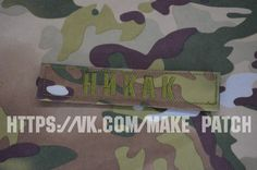 позывные шевроны    #нашивка #патч   #вышивка #EmbroideryPatch #Нашивки #Шевроны #Patch