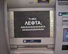 ΣΗΜΑΝΤΙΚΑ      NEA: Δεν υπάρχει χρήμα ούτε για τα ΑΤΜ των τραπεζών.